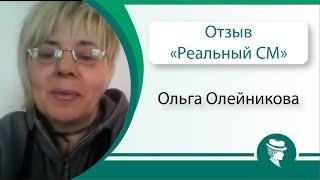 Ольга Олейникова отзыв Саммит Реальный Сетевой
