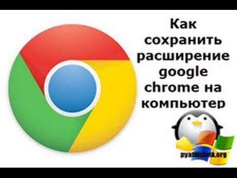 Как сохранить расширение google chrome для переноса
