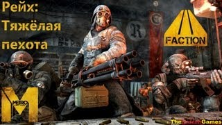 прохождение Metro: Last Light DLC: Faction Pack (HD 1080p) - Полис: Кшатрии  (Часть 1)