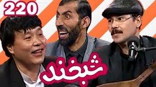 Shabkhand  with Sayed Dawoud a Folklor singer - Ep.220 شبخند با سید داوود محلی خوان