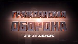 Гражданская оборона — выпуск от 25.04.2017
