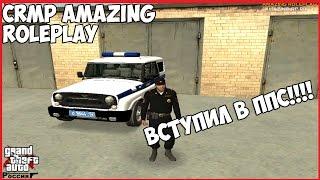 CRMP Amazing RolePlay - ВСТУПИЛ В ППС!!!!