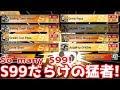 【たたかえドリームチーム Global】実況#931 S99だらけの猛者現る!S99 Everywhere!【Captain Tsubasa Dream Team】
