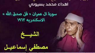 الشيخ مصطفي اسماعيل \
