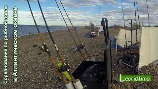Соревнования по рыбной ловле в Атлантическом океане