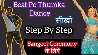 Beat Pe Thumka Dance Tutorial।। Urvashi Rautela।। बिट पे ठुमका Step By Step।।Amit Dance Tutorial।।