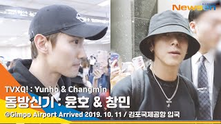 TVXQ! 'Yunho-Changmin' 동방신기 윤호-창민, 11일만에 만남 '잠 못 이룰 듯'(공항패션)…