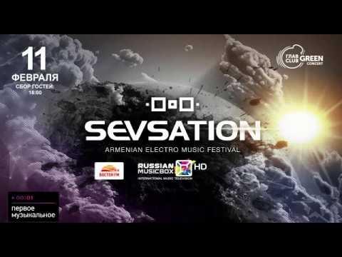 Sеvsation - Фестиваль Армянской электронной музыки