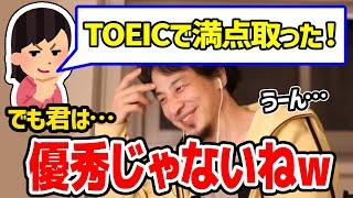 【ひろゆき】※英語しか出来ないヤツは使えない※ TOEIC満点だからといって優秀とは限らない。社会で必要となる本当の能力についてひろゆきが語る【切り抜き/論破】