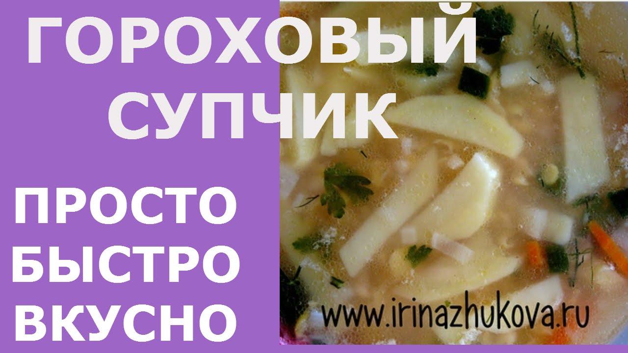 как приготовить вкусный гороховый суп быстро