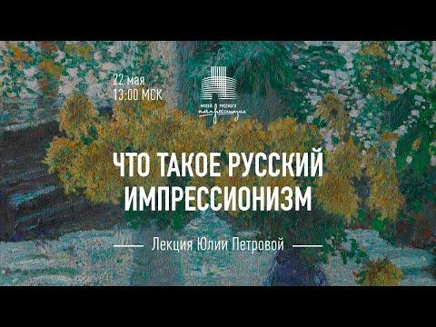 Лекция директора Музея русского импрессионизма Юлии Петровой «Что такое русский импрессионизм»