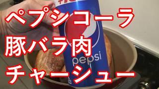 チャーシュー 丼 焼豚 煮豚 超 簡単 とろける うまい ペプシコーラ