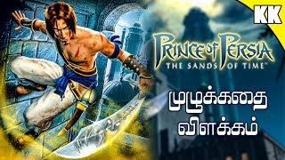 Prince Of Persia Sands of Time Story Explained in Tamil | Kadha Kandhasami