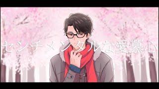 なつめ千秋 - Sentimental Feelings of Love | センチメンタルな愛慕心 (Cover by Taka Radjiman)【NIJISANJI ID】