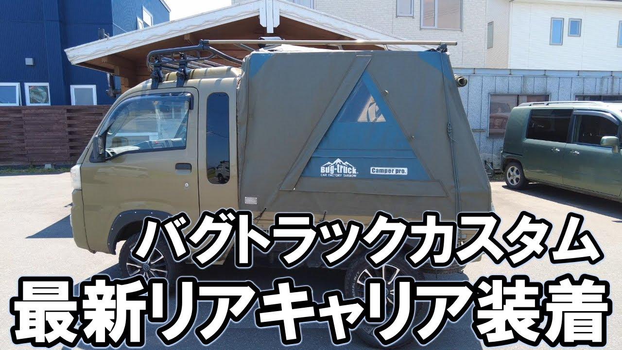 [青森の小野] バグトラック最新リアキャリア装着!積載量大幅アップ。ソロキャンプ用軽トラック 青森の小野