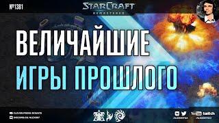 ОТЦЫ КРЕАТИВА в киберспорте: BoxeR, NaDa, ElkY & co в величайших играх прошлого в мире StarCraft