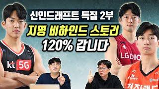 [11월4주 KBL 루머&팩트 2부] 신인드래프트 특집, 지명 비하인드 스토리 120%갑니다