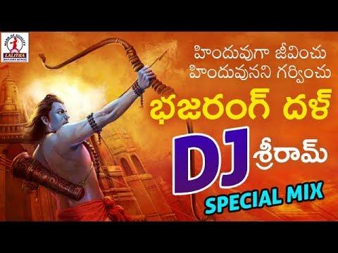 Latest Telugu DJ Songs | Bajrang Dal DJ Song Sriram Special Mix | Lalitha Audios And Videos