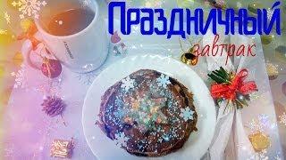 ♥ Праздничный завтрак от MakeupKaty ♥