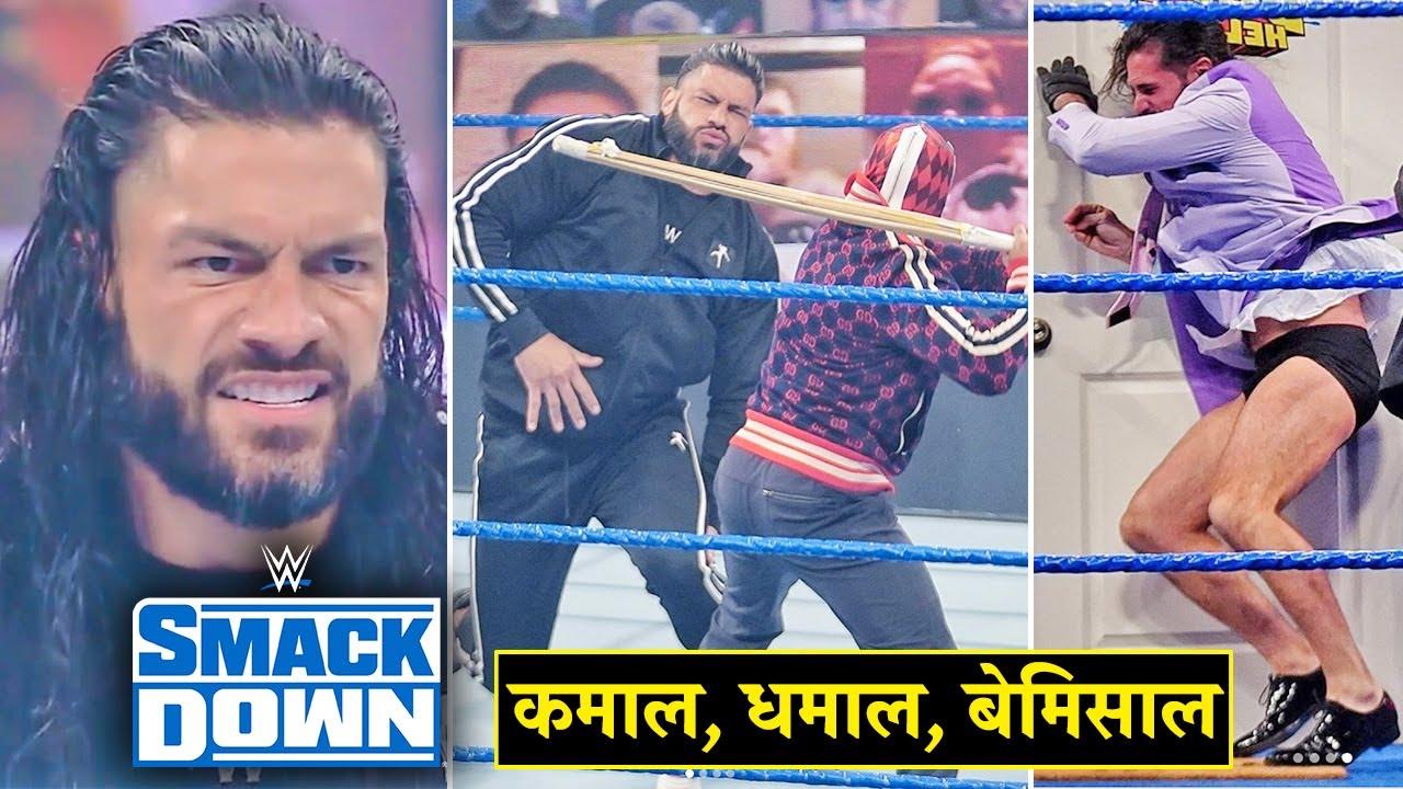 'Nanga Karke Maara🤣' Roman Reigns Becomes ANGRY MAN - WWE Smackdown Highlights 11 June 2021