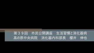 市民公開講座「生活習慣と消化器病」(高の原中央病院 消化器内科部長:櫻井伸也氏)