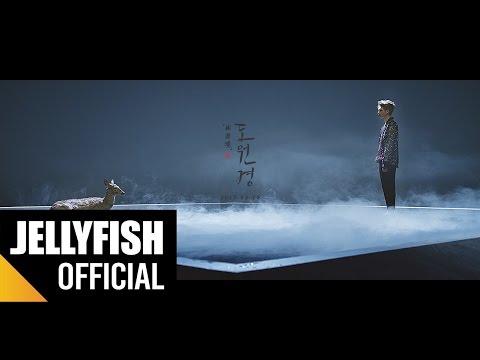 빅스(VIXX) - 도원경 (桃源境) Official Teaser