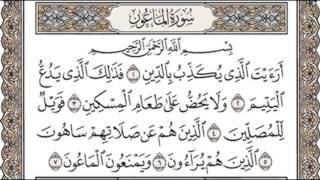 الشيخ ماهر المعيقلي سورة الماعون مكرره 3 مرات