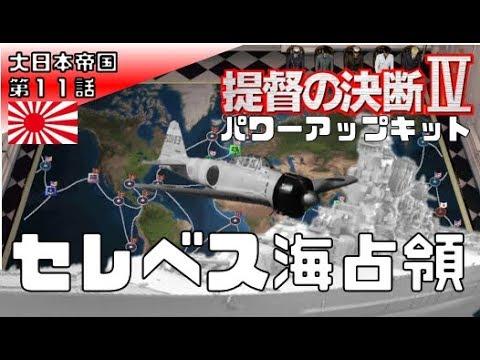 [ 提督の決断4 PK 実況 ] 大日本帝国 第11話 「セレベス海侵攻」Decision of the Admirals IV #11  The battle of Celebes Sea