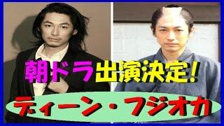 香港、台湾で活躍する日本人俳優ディーン・フジオカ(34)が、 2015年度後...