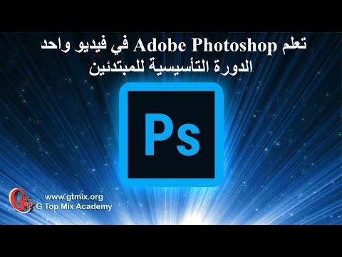 تعلم الفوتوشوب photoshop للمبتدئين
