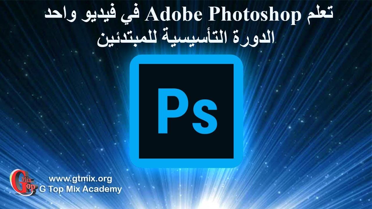تعلم الفوتوشوب photoshop من الصفر الى الاحتراف في فيديو واحد