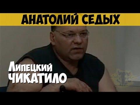 Анатолий Седых. Серийный убийца, маньяк. Липецкий Чикатило