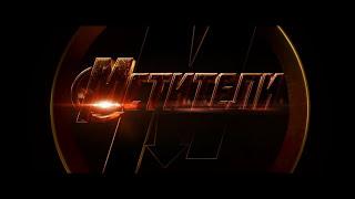 Мстители 3: Война бесконечности Русский трейлер 2018