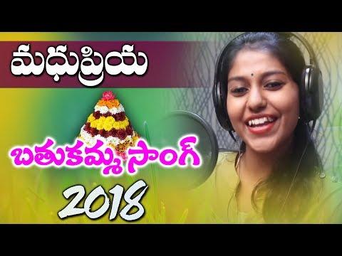 Madhu Priya Bhathukamma Song 2018 | Telangana Flower Festival | #madhupriya