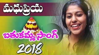 song on bathukamma