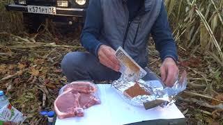 Мясо в фольге на углях в лесу. Часть 1. (подготовка)