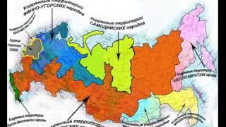 Коренные территории народов России