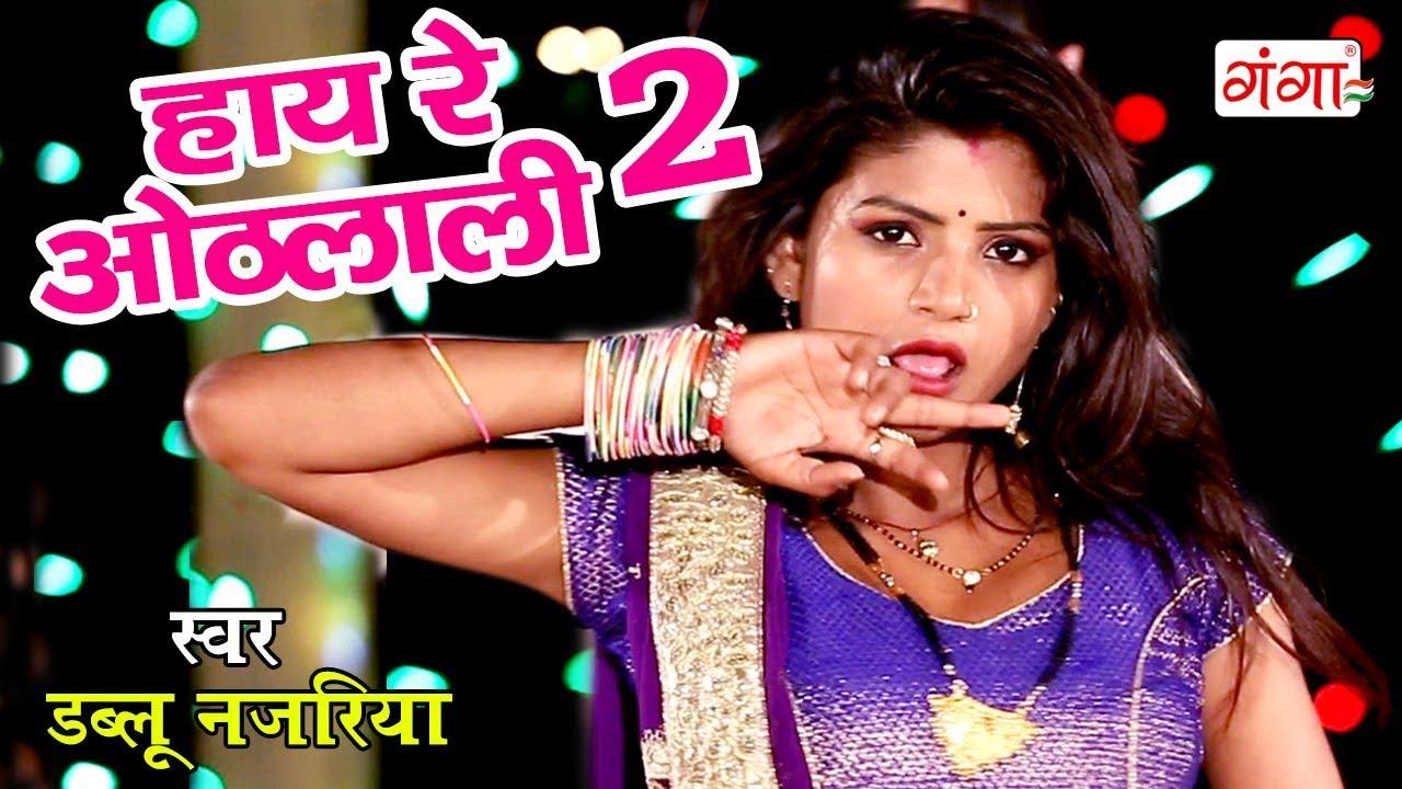 Dablu Najariya का धमाकेदार गाना-हाय रे ओठलाली 2-Oth Ke Lali Chusata-2018  Bhojpuri DJ Song Remix