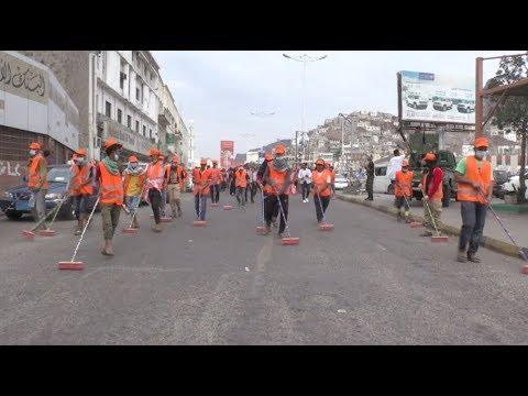 تدشين حملة نظافة واسعة بالعاصمة عدن