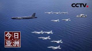 《今日亚洲》不断挑事 美军机连续五天抵近南海侦察 20200725 | CCTV中文国际 - YouTube