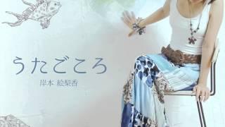岸本絵梨香 - うたごころ 試聴