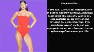 Greece's Next Top Model 2018-Γνωρίστε τις διαγωνιζόμενες