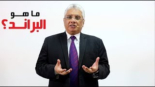 التسويق: ما هو البراند؟ | د. إيهاب مسلم