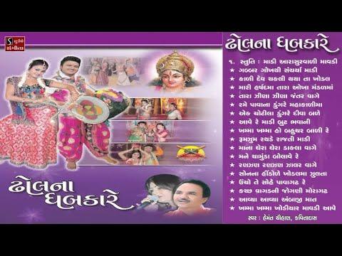 Nonstop Garba 2016 | Hemant Chauhan Kavita Das | Dhol Na Dhabkare