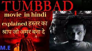 Tumbbad movie explanation in hindi   tumbbad MOVIES EXPLAINED