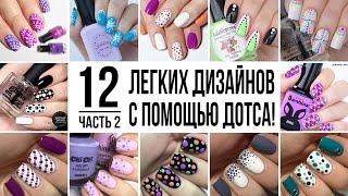 Маникюр с помощью дотса в домашних условиях! Часть 2| 12 best designs of manicure using DOTS! Part 2