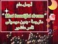 تامر عاشور - أجمل حلم - بالكلمات مترجمة | Tamer Ashor - Most beautiful dream - Lyrics Translation