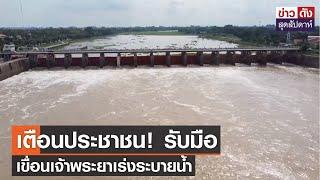 เตือนประชาชน! รับมือเขื่อนเจ้าพระยาเร่งระบายน้ำ | ข่าวดัง สุดสัปดาห์ 25-09-2564