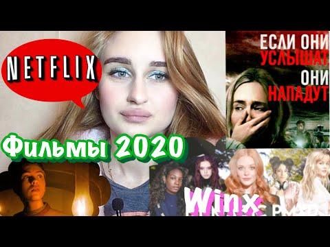 ЛУЧШИЕ ФИЛЬМЫ 2020 II СЕРИАЛ WINX II УЖАСЫ В ТОП КИНО II ТИХОЕ МЕСТО 2 II Гарри Поттер возвращается