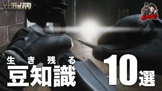 Escape from Tarkov   知って生き残るタルコフ豆知識 10選    42がみ - EAA!!